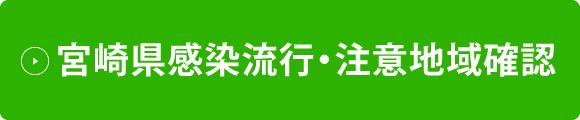 宮崎県新型コロナウイルス感染症流行・注意地域確認