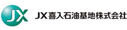JX喜入石油基地株式会社