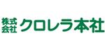株式会社クロレラ本社