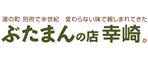ぶたまんの店 幸崎