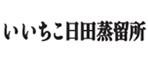 いいちこ日田蒸留所