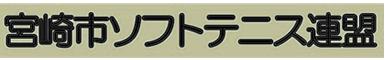 宮崎市ソフトテニス連盟